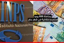 Photo of مكافأة 800 يورو (Bonus 800 euro): سيصبح إنتقائيا في شهر ماي!