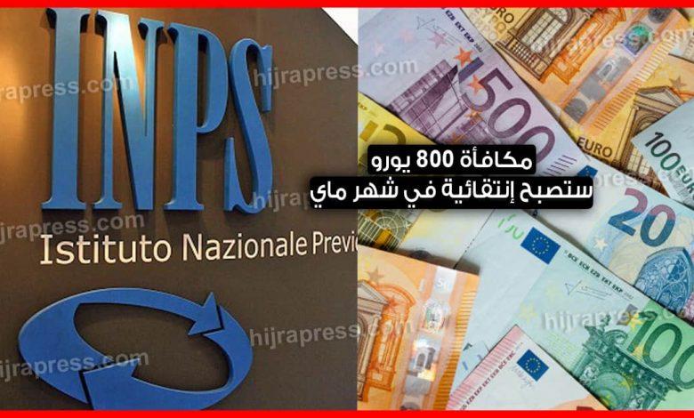 مكافأة 800 يورو