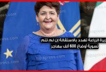 Photo of وزيرة الزراعة الإيطالية تهدد بالاستقالة إن لم تتم تسوية اوضاع المهاجرين