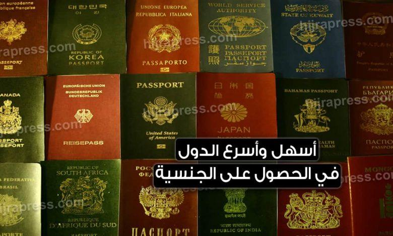 الحصول على الجنسية