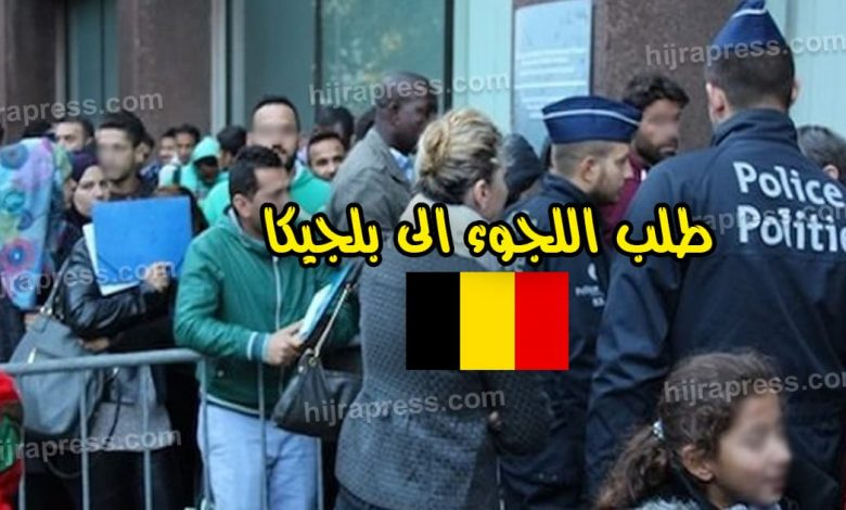 Photo of اللجوء في بلجيكا 2020 .. كل ما تريد معرفته عن هذا الموضوع بأدق التفاصيل