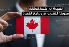 صورة الهجرة إلى كندا .. الأوراق المطلوبة وطريقة التقديم في برامج الهجرة الكندية