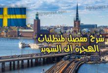صورة الهجرة الى السويد .. شرح مفصل لمتطلبات الهجرة إلى السويد وجميع الطرق المتاحة