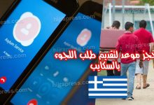 صورة حجز موعد لتقديم طلب اللجوء عبر سكايب في اليونان
