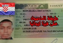 Photo of طريقة الحصول على تاشيرة كرواتيا 2020