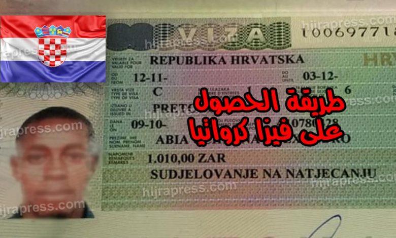 تاشيرة كرواتيا 2020_2021