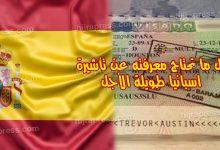 صورة فيزا اسبانيا 2020_2021 .. كل ما تحتاج معرفته عن تأشيرة اسبانيا طويلة الأجل