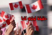 صورة قرعة كندا .. حقيقة لوتري كندا 2020 _ 2021