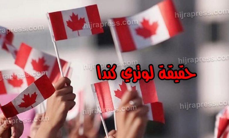 قرعة كندا