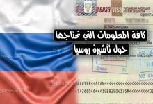 صورة كل ما تحتاج معرفته عن فيزا روسيا 2020_2021 بالتفصيل