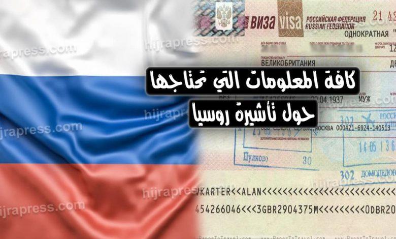 Photo of كل ما تحتاج معرفته عن فيزا روسيا 2020 بالتفصيل