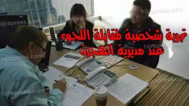 Photo of مقابلة اللجوء عند مديرية الهجرة .. مشاركة تجربة شخصية لصديق