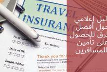 صورة الدليل الكامل للحصول على تأمين السفر المميزات والخصائص