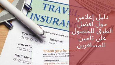 Photo of الدليل الكامل للحصول على تأمين السفر المميزات والخصائص
