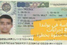 صورة تاشيرة الطالب البولندية .. خطوات سهلة للحصول على تأشيرة الطالب والدراسة في بولندا