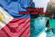 صورة كيفية الحصول على تاشيرة الفلبين السياحية