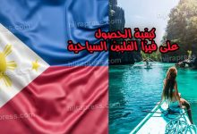 Photo of كيفية الحصول على تاشيرة الفلبين السياحية