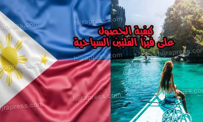 تاشيرة الفلبين فيزا الفلبين