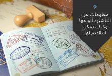 صورة دليل تأشيرة السفر حول العالم