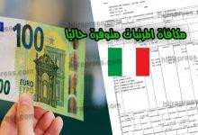 Photo of مكافأة المرتبات بايطاليا  busta paga متوفرة ، كيفية التقديم للحصول عليها!!