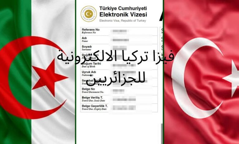 Photo of طلب الحصول على تأشيرة تركيا الالكترونية للجزائريين