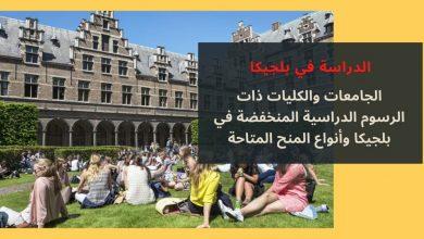 صورة الدراسة في بلجيكا : الجامعات ذات الرسوم الدراسية المنخفضة في بلجيك