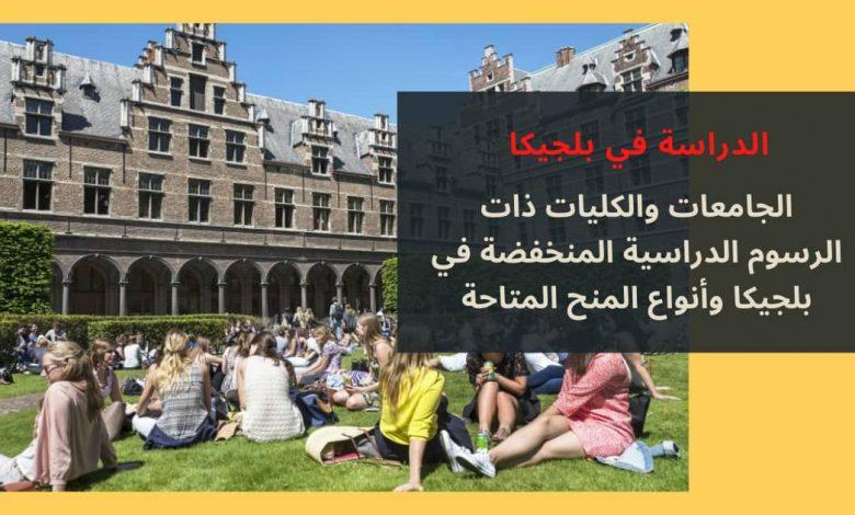الدراسة في بلجيكا