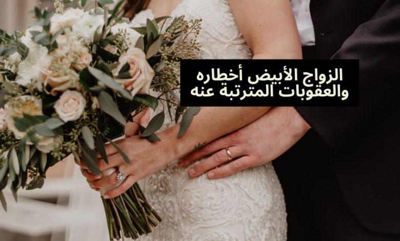 الزواج الرمادي