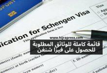 صورة الوثائق المطلوبة للحصول على تأشيرة شنغن