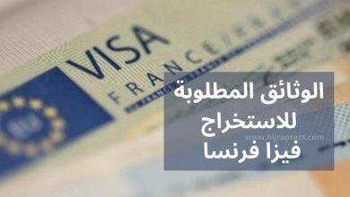صورة الوثائق المطلوبة للحصول على تأشيرة فرنسا .. إرشادات للحصول على فيزا فرنسا