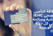 صورة بطاقة التأمين الصحي الأوروبية .. IEHC مجانية وصالحة في كل دولة أوروبية