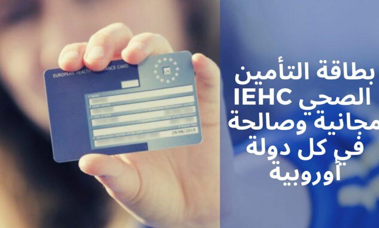بطاقة التأمين الصحي