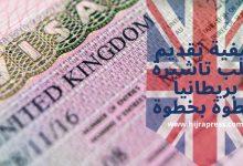 صورة طلب تأشيرة المملكة المتحدة .. دليل خطوة بخطوة حول التقدم بطلب للحصول على فيزا المملكة المتحدة