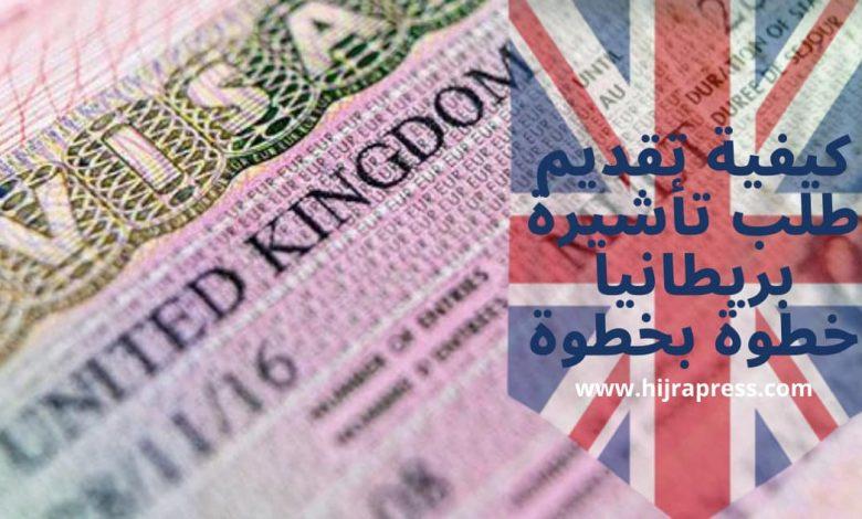 تأشيرة المملكة المتحدة