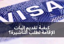 صورة كيفية تقديم إثبات الإقامة لطلب التأشيرة خطوة بخطوة