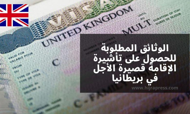 صورة الوثائق المطلوبة للحصول على تأشيرة الإقامة قصيرة الأجل في بريطانيا