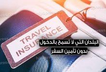 صورة البلدان التي لن تسمح لك بالدخول بدون تأمين السفر (من بينها بلد عربي)