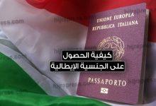 صورة الجنسية الإيطالية: متى يمكنني تقديم طلب الحصول على الجنسية؟