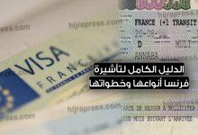 صورة الحصول على تأشيرة فرنسا .. الدليل الكامل لفيزا فرنسا وأنواعها وخطواتها والأسئلة الشائعة