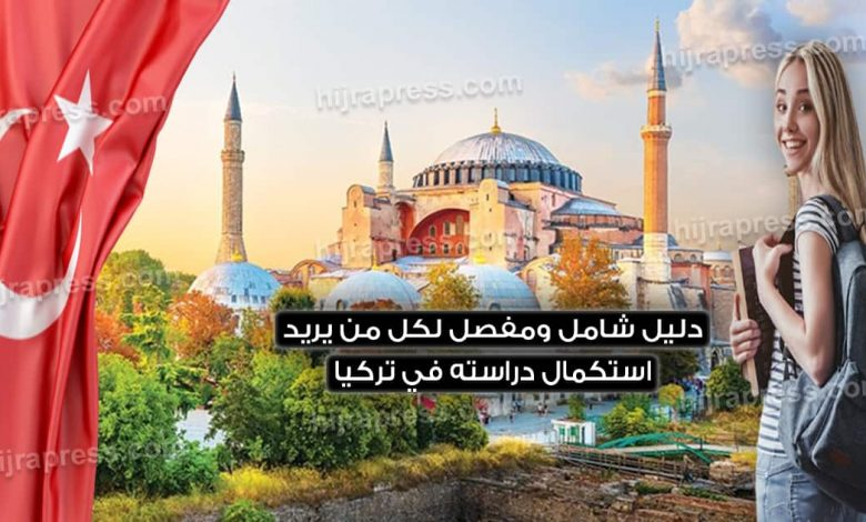 صورة الدراسة في تركيا .. رسوم التعليم، القبول وتكلفة المعيشة.