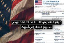 صورة النظام الإلكتروني لتصاريح السفر إلى أمريكا .. كيفية تقديم طلب ESTA