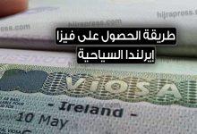 صورة تأشيرة أيرلندا السياحية ..  الدليل الكامل للحصول على تأشيرة سياحية لزيارة أيرلندا
