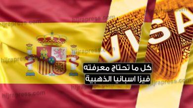 صورة تأشيرة إسبانيا الذهبية .. الدليل الكامل للحصول على الفيزا الذهبية لإسبانيا