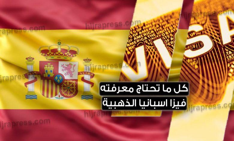 تأشيرة إسبانيا الذهبية الدليل الكامل للحصول على الفيزا الذهبية لإسبانيا Hijrapress Com