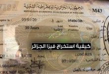 صورة تأشيرة الجزائر 2020 _ 2021 .. الدليل الكامل للحصول على تأشيرة الجزائر
