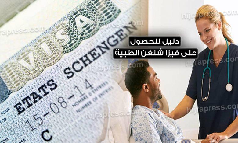تأشيرةشنغن للعلاج