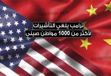 صورة ترامب يلغي التأشيرات لأكثر من 1000 مواطن صيني لمنع إساءة استخدام التأشيرات والسرقة البحثية