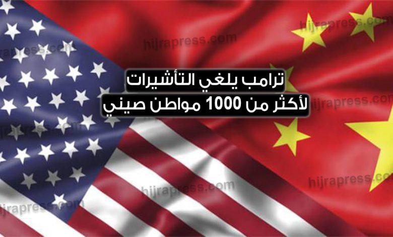 إلغاء التأشيرات