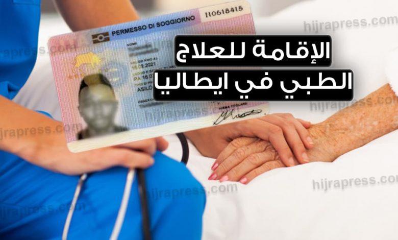 تصريح الإقامة للعلاج
