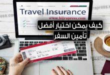 صورة دليل لاختيار أفضل بوليصة تأمين السفر